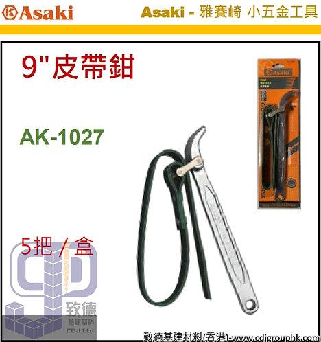 """中國""""Asaki""""雅賽崎-9寸皮帶鉗-AK1027(STMW)"""