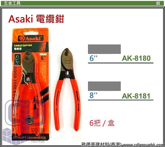 """中國""""Asaki""""雅賽崎-電纜鉗-AK81801(STMW)"""