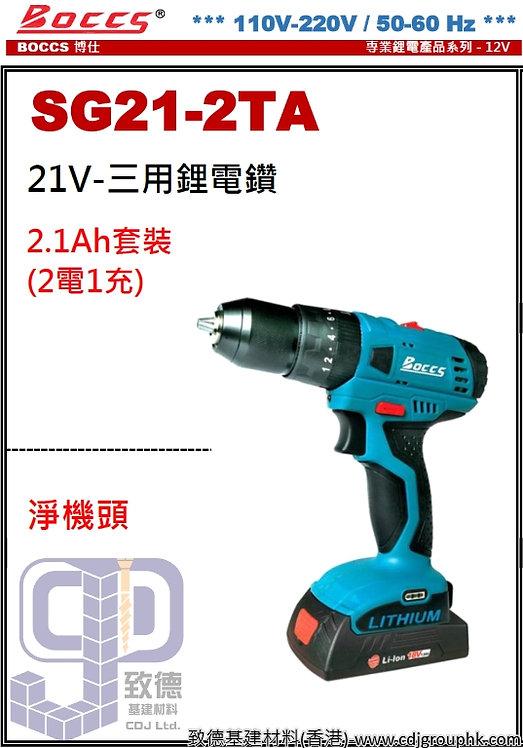 "中國""BOCCS""博仕-21V無碳刷三用鑽-BL21SG(STMW)"