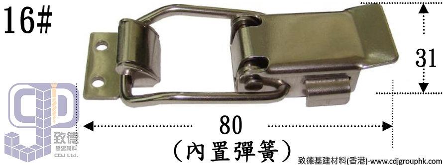 中國-白鋼#16箱扣配內置彈簧(31x80mm)-TKBX016(WIP)