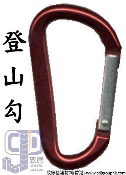 中國-鋁質登山勾(4-10mm)-TKUD410(WIP)