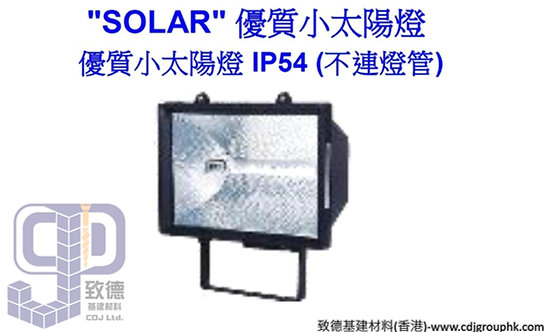 """中國""""SOLAR""""-優質小太陽燈IP54(不連燈管)-ZY1003B"""