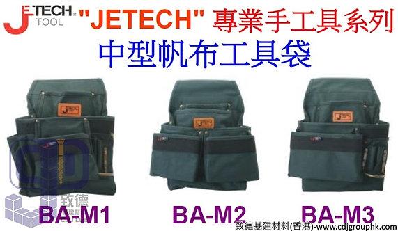 """中國""""JETECH""""專業手工具-中型帆布工具袋-BAM123"""