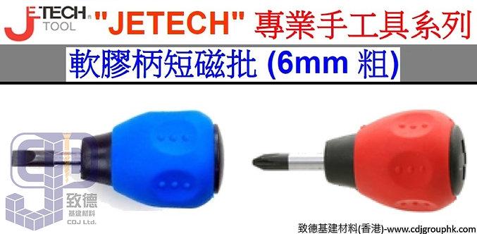 """中國""""JETECH""""專業手工具-軟膠柄短磁力螺絲批(6mm粗)-ST62"""
