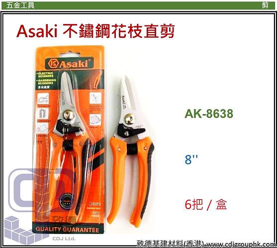 """中國""""Asaki""""雅賽崎-8吋不鏽鋼花枝直剪-AK8638(STMW)"""