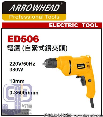 """中國""""ARROWHEAD""""-電鑽自緊式鑽夾頭380W(220V)-ED506(STMW)"""