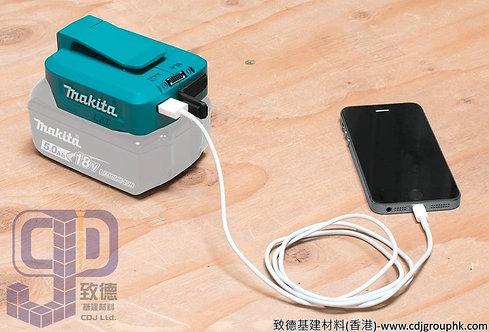 "日本""MAKITA""牧田-電動工具-2位USB插口適配器18V-ADP05"