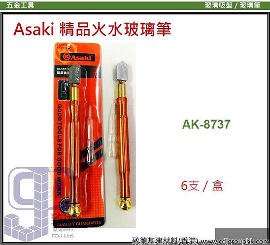 """中國""""Asaki""""雅賽崎-精品火水玻璃筆-AK8737(STMW)"""