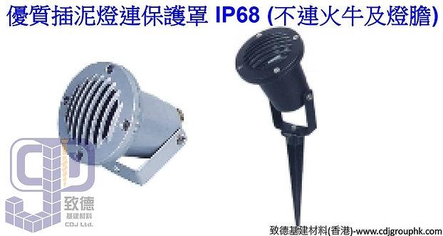 """中國""""SOLAR""""-優質插泥燈連保護罩IP68(不連火牛及燈膽)-ZY400"""