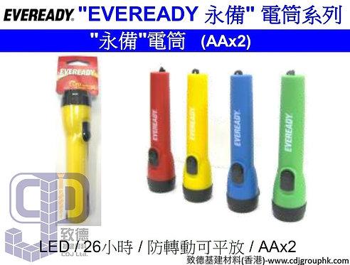 """美國""""EVEREADY""""永備-電筒系列-永備電筒(AAx2)-LC1L2A"""