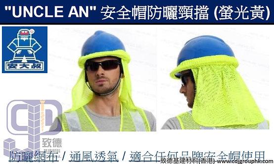 """中國""""UNCLE AN""""安大叔-安全帽防曬頸擋(螢光黃)-HF140"""