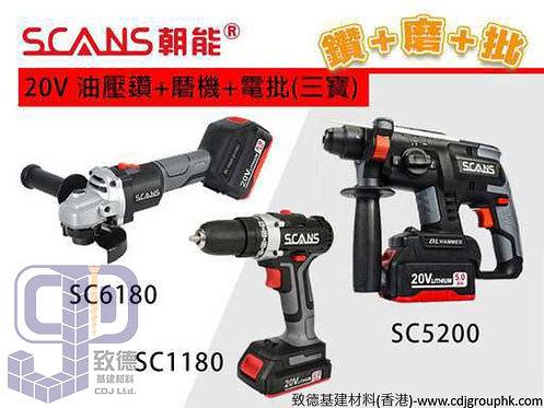 """中國""""SCANS""""朝能-20V鋰電三用油壓鑽+電批+磨機(三寶)-SC5200+SC1180+SC6180(AE)"""