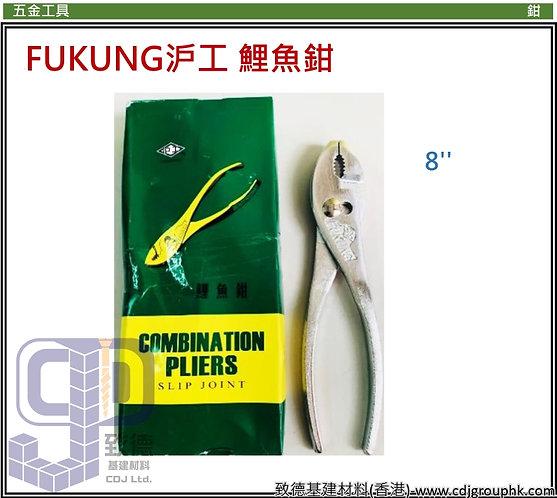 "中國""FUKUNG""沪工-8吋鯉魚鉗-0695(STMW)"