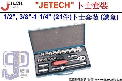 """中國""""JETECH""""捷科-(21件)1/2吋,3/8吋,1~1/4吋卜士套裝(鐵盒)-SK1221INS"""