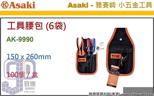 """中國""""Asaki""""雅賽崎-工具腰包(6袋)-AK9990(STMW)"""