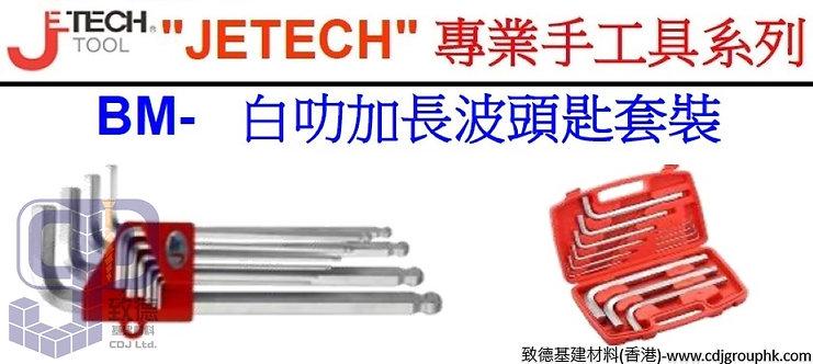 """中國""""JETECH""""捷科-BM白叻加長波頭匙套裝-BMC913"""