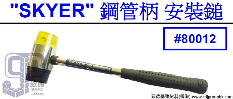 """中國""""SKYER""""-鋼管柄安裝鎚-SKY80012"""