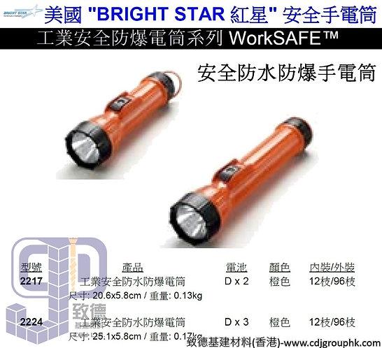 """美國""""BRIGHT STAR""""紅星-紅星 安全手電筒-工業安全防水防爆手電筒-221724"""