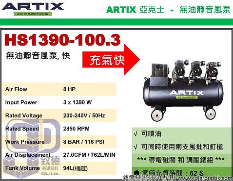 """中國""""ARTIX""""亞克士-無油靜音空壓機-HS13901003(STMW)"""