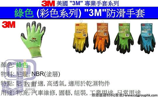 """美國""""3M""""-綠色(彩色系列)3M防滑手套-3MNGN013"""