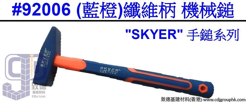 """中國""""SKYER""""-(藍橙)纖維柄機械鎚-92006"""
