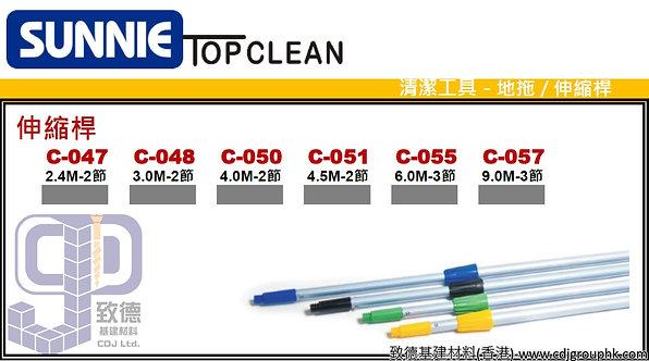 """中國""""SUNNIE""""TOP CLEAN-伸縮桿-C04757(STMW)"""