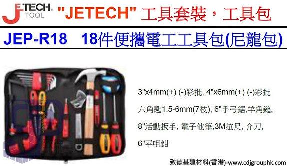 """中國""""JETECH""""捷科-18件便攜電工工具包(尼龍包)-JEPR18 的副本"""