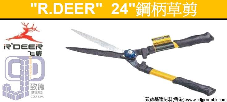 """中國""""RDEER""""飛鹿-24吋鋼柄草剪-A0822"""