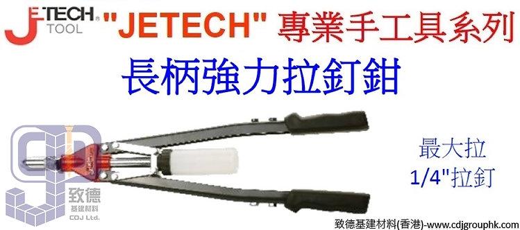 """中國""""JETECH""""專業手工具-長柄強力拉釘鉗-HR201"""