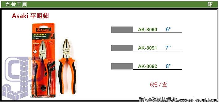 """中國""""Asaki""""雅賽崎-平咀鉗-AK80902(STMW)"""