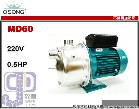 """台灣""""OSONG""""奧森(爽牌)-不銹鋼加壓泵-0.5HP-MD60(STMW)"""