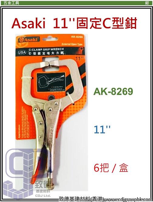 """中國""""Asaki""""雅賽崎-11吋固定C型鉗-AK8269(STMW)"""