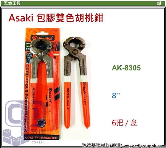 """中國""""Asaki""""雅賽崎-8吋包膠雙色胡桃鉗-AK8305(STMW)"""