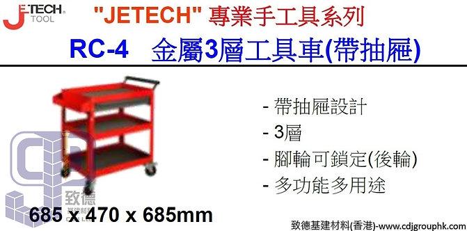 """中國""""JETECH""""專業手工具-金屬3層工具車(帶抽屜)-JRC4"""