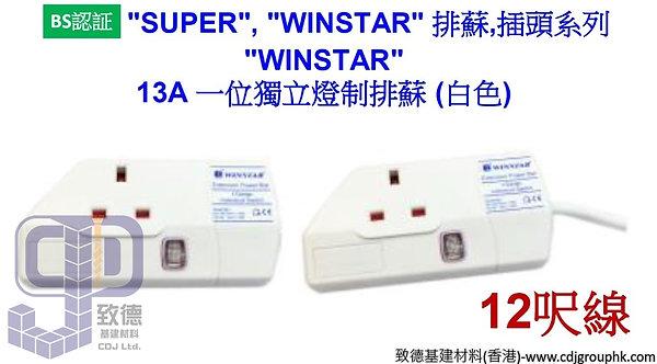 """中國SUPER,WINSTAR-排蘇,插頭系列-""""WINSTAR""""13A一位獨立燈制排蘇/拖板(白色)-EB112"""