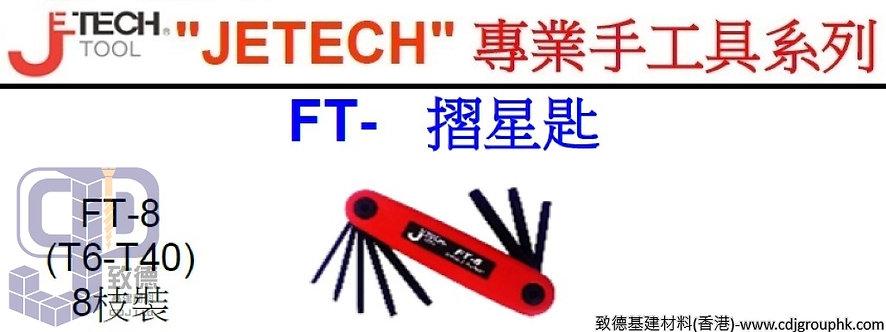 """中國""""JETECH""""捷科-FT摺星匙-FT8"""