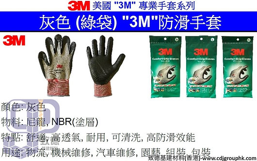 """美國""""3M""""-灰色(綠袋)3M防滑手套(Comfort Grip Glove)-3MNGG02"""