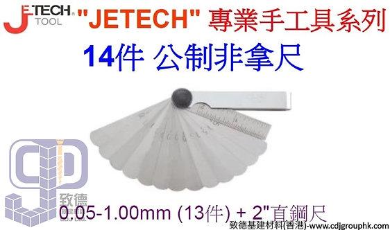 """中國""""JETECH""""專業手工具-公制非拿尺(14件)-FGS14"""