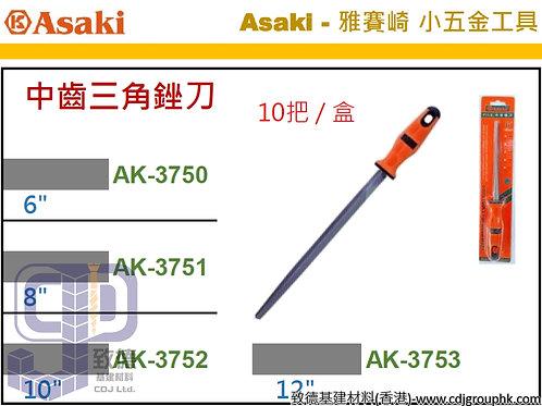 """中國""""Asaki""""雅賽崎-中齒三角銼刀-AK3750515253(STMW)"""