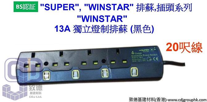 """中國SUPER,WINSTAR-排蘇,插頭系列-""""WINSTAR""""13A獨立燈制排蘇/拖板(黑色)-20呎線-RB46B20"""