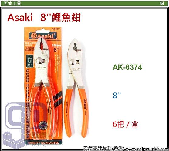 """中國""""Asaki""""雅賽崎-8吋鯉魚鉗-AK8374(STMW)"""