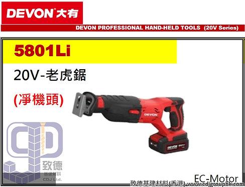 """中國""""DEVON""""大有-20V老虎鋸-5801Li(STMW)"""