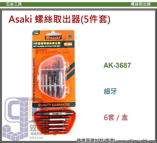 """中國""""Asaki""""雅賽崎-螺絲起子取出器(5件套)-AK3687(STMW)"""