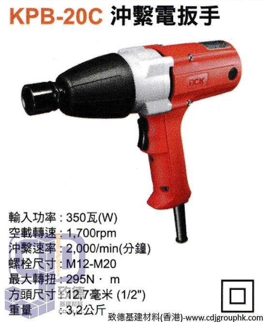 """中國""""DCK""""(東成同廠)-電動工具-1/2""""沖擊電板手/衝擊電動板手(220V)-KPB-20C"""