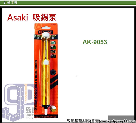 """中國""""Asaki""""雅賽崎-吸錫泵-AK9053(STMW)"""