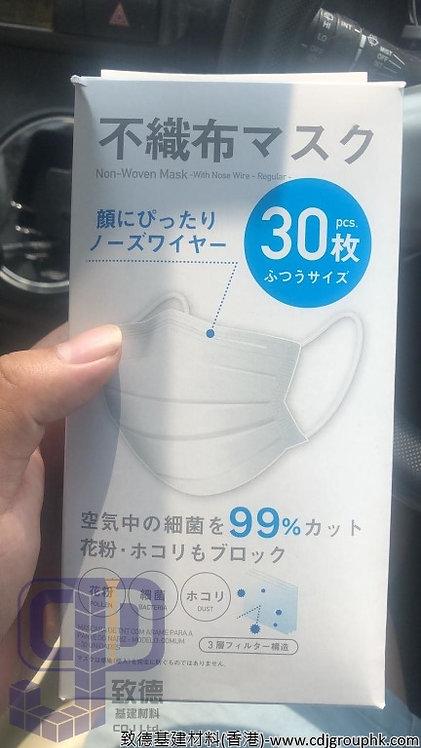 日本-BFE99等級口罩-BFE99