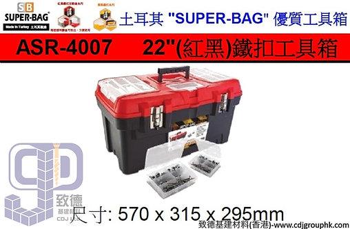 """土耳其""""SUPER-BAG""""-22寸(紅黑)鐵扣工具箱-ASR4007"""