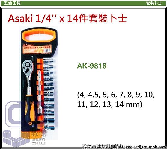 """中國""""Asaki""""雅賽崎-二分(1/4"""")x14件套裝卜士-AK9818(STMW)"""