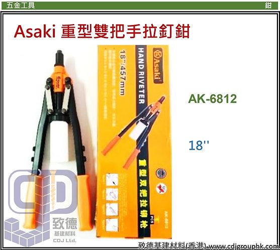 """中國""""Asaki""""雅賽崎-18吋重型雙把手拉釘鉗-AK6812(STMW)"""