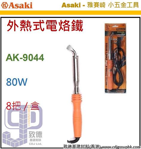 """中國""""Asaki""""雅賽崎-外熱式電烙鐵(80W)-AK9044(STMW)"""